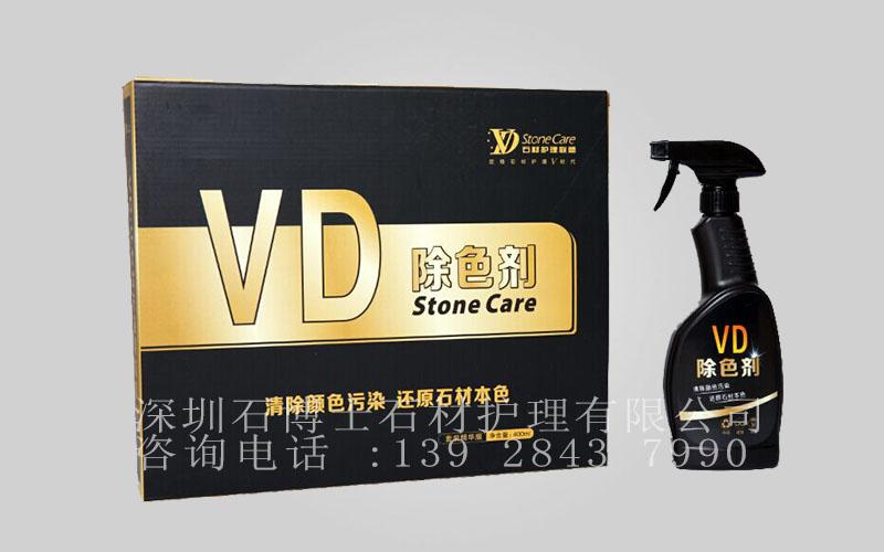 VD除色劑-有效去除茶漬、咖啡漬、墨汁