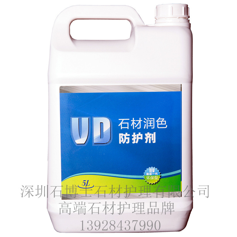 VD石材潤色防護劑--防水、防油、防污